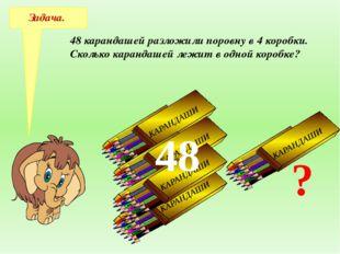 - х х ∙ 4 = 48 х = 12 Решение: х = 48:4 Ответ: 12 карандашей в одной коробке.