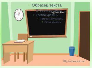 Реши уравнение: 96 : х = 8 х : 70 = 14 15 : х = 3 х =12 х=980 х =5 Оценка «5»