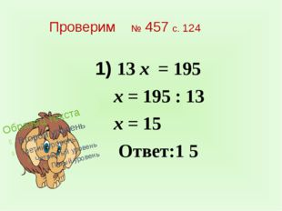 и ПРОВЕРЬ СЕБЯ 1.Уменьшить 333 в три раза а) 11 б) 111 в) 110 г) 999 2.Угадай