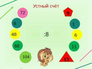 Заполните таблицу: Множитель 10 6 11 23 9 85 6 Множитель 8 9 5 4 2 1 3 Произв