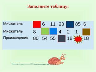 Математический диктант Оценка «5» - если правильных ответов 5 Оценка «4» - ес