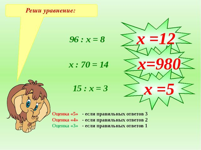 Проверим № 457 с. 124 1) 13 х = 195 х = 195 : 13 х = 15 Ответ:1 5