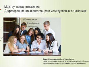 Межгрупповые отношения. Дифференциация и интеграция в межгрупповых отношениях