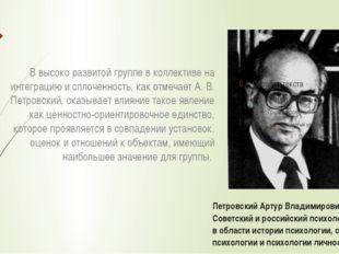 Петровский Артур Владимирович Советский и российский психолог, специалист в о