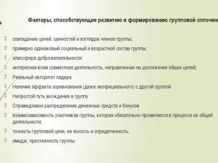 Факторы, способствующие развитию и формированию групповой сплоченности: совпа