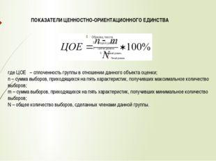 где ЦОЕ – сплоченность группы в отношении данного объекта оценки; n – сумма в