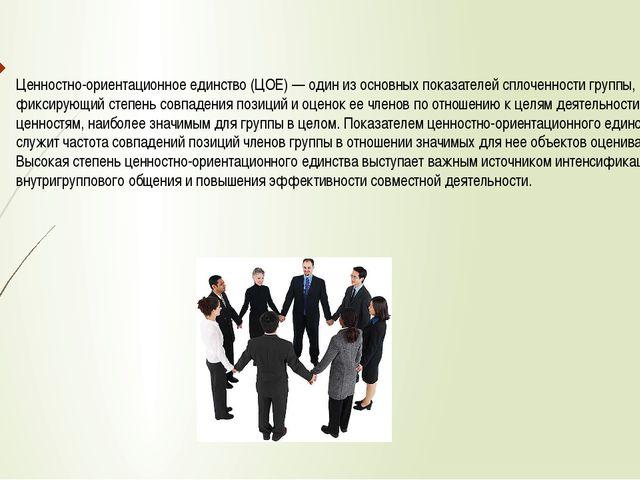 Ценностно-ориентационное единство (ЦОЕ) — один из основных показателей сплоче...