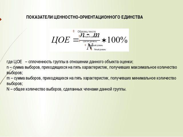 где ЦОЕ – сплоченность группы в отношении данного объекта оценки; n – сумма в...