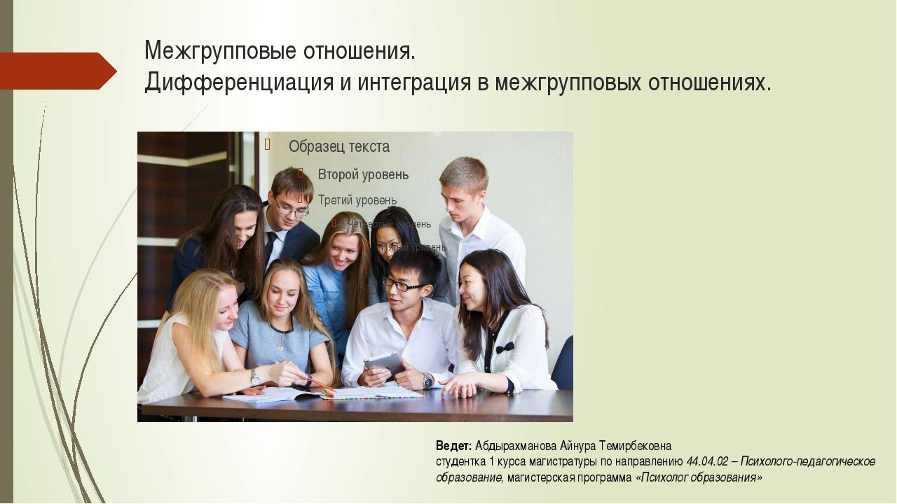 Межгрупповые отношения. Дифференциация и интеграция в межгрупповых отношениях...