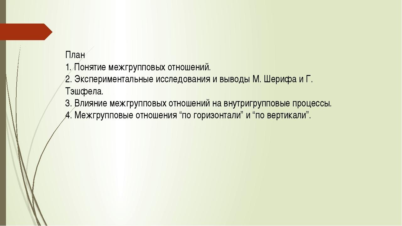 План 1. Понятие межгрупповых отношений. 2. Экспериментальные исследования и в...