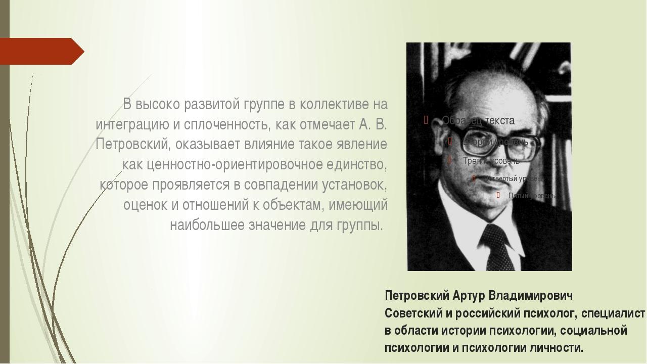 Петровский Артур Владимирович Советский и российский психолог, специалист в о...