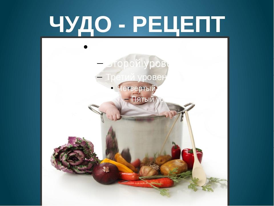ЧУДО - РЕЦЕПТ
