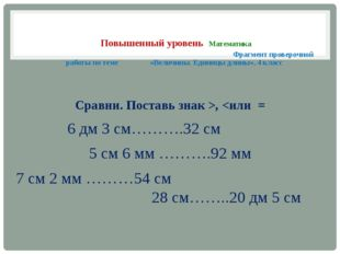 Повышенный уровень Математика Фрагмент проверочной работы по теме «Величины.