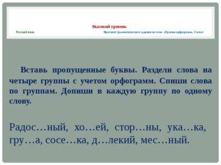 Высокий уровень Русский язык Фрагмент грамматического задания по теме «Групп