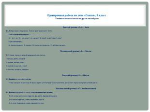Проверочная работа по теме «Глагол», 3 класс Умение отличать глаголы от друг