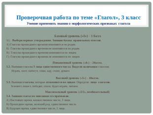 Проверочная работа по теме «Глагол», 3 класс Умение применять знания о морфо