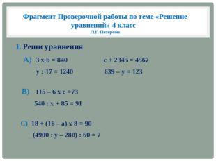 Фрагмент Проверочной работы по теме «Решение уравнений» 4 класс Л.Г. Петерсон
