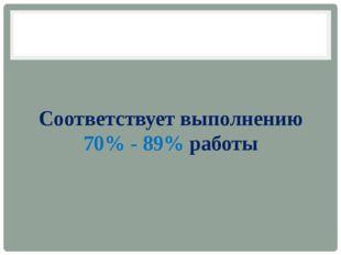 Повышенный уровень оценка «хорошо», отметка «4» Соответствует выполнению 70%