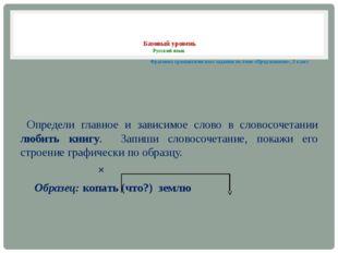 Базовый уровень Русский язык Фрагмент грамматического задания по теме «Предл