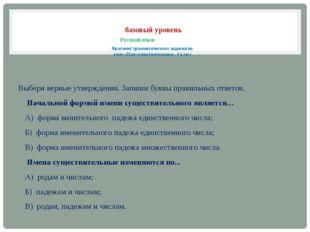 базовый уровень Русский язык Фрагмент грамматического задания по теме «Имя с