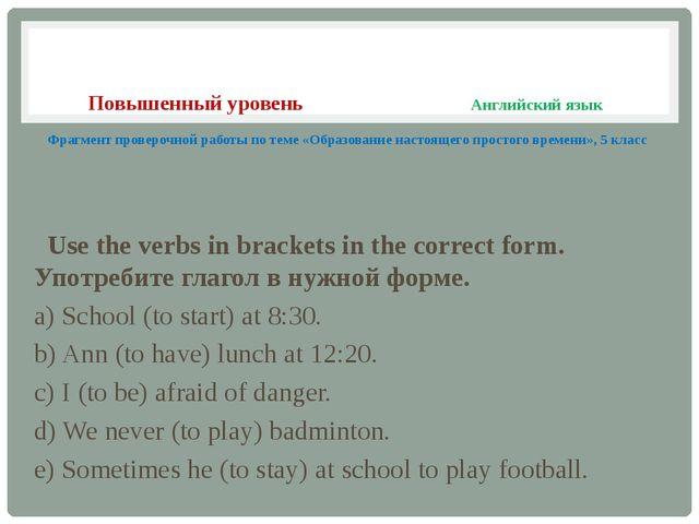 Повышенный уровень Английский язык Фрагмент проверочной работы по теме «Обра...