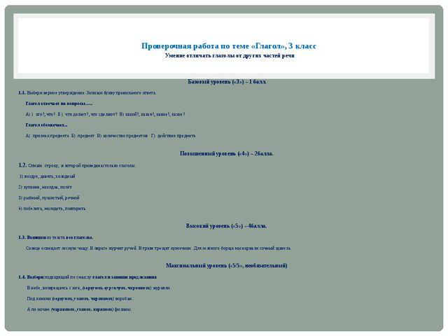Проверочная работа по теме «Глагол», 3 класс Умение отличать глаголы от друг...