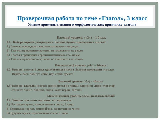 Проверочная работа по теме «Глагол», 3 класс Умение применять знания о морфо...