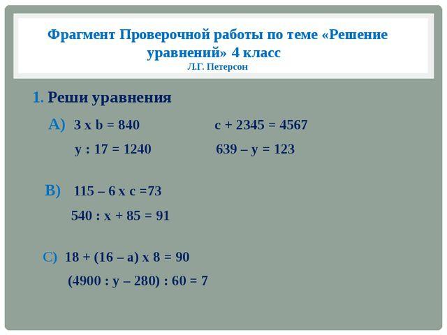 Фрагмент Проверочной работы по теме «Решение уравнений» 4 класс Л.Г. Петерсон...