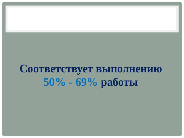 Базовый уровень оценка «удовлетворительно», отметка «3», «зачтено» Соответст...