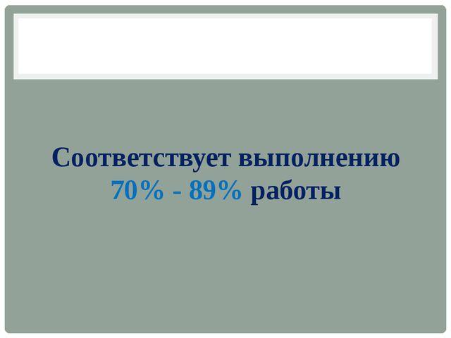 Повышенный уровень оценка «хорошо», отметка «4» Соответствует выполнению 70%...