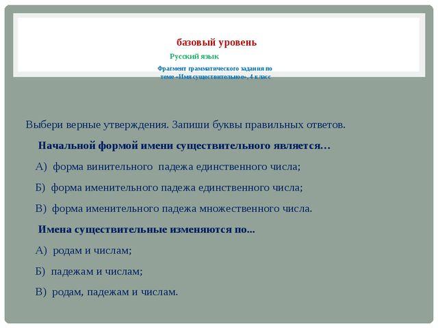 базовый уровень Русский язык Фрагмент грамматического задания по теме «Имя с...
