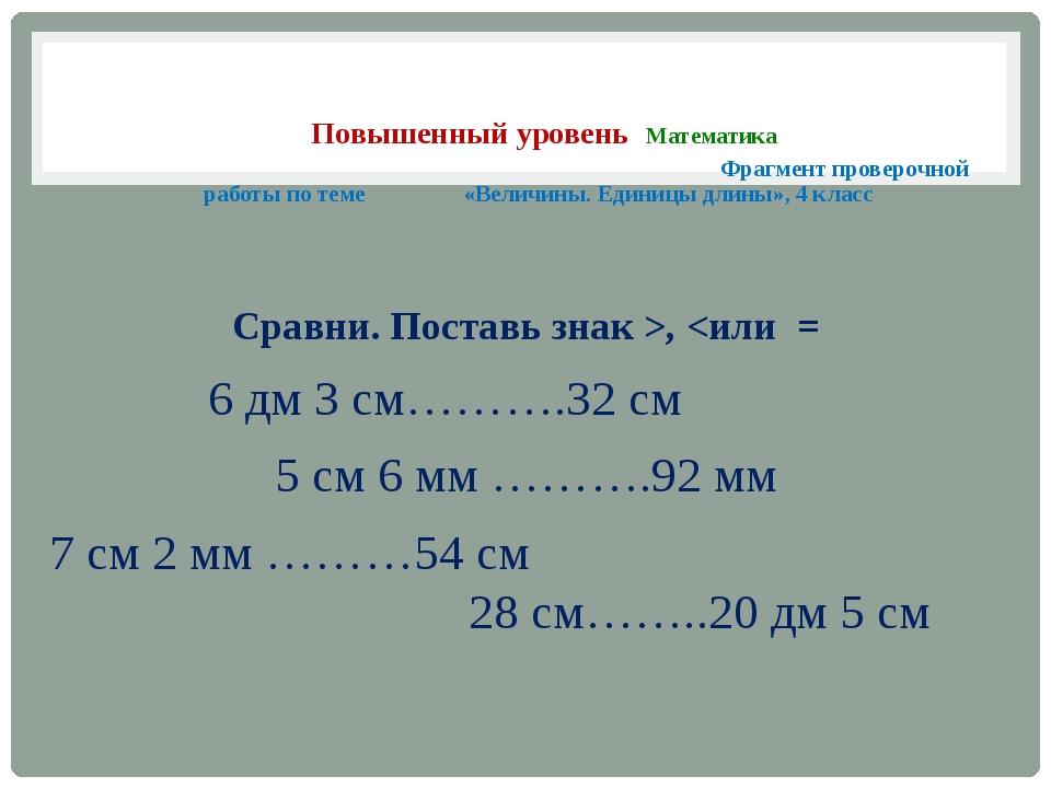 Повышенный уровень Математика Фрагмент проверочной работы по теме «Величины....