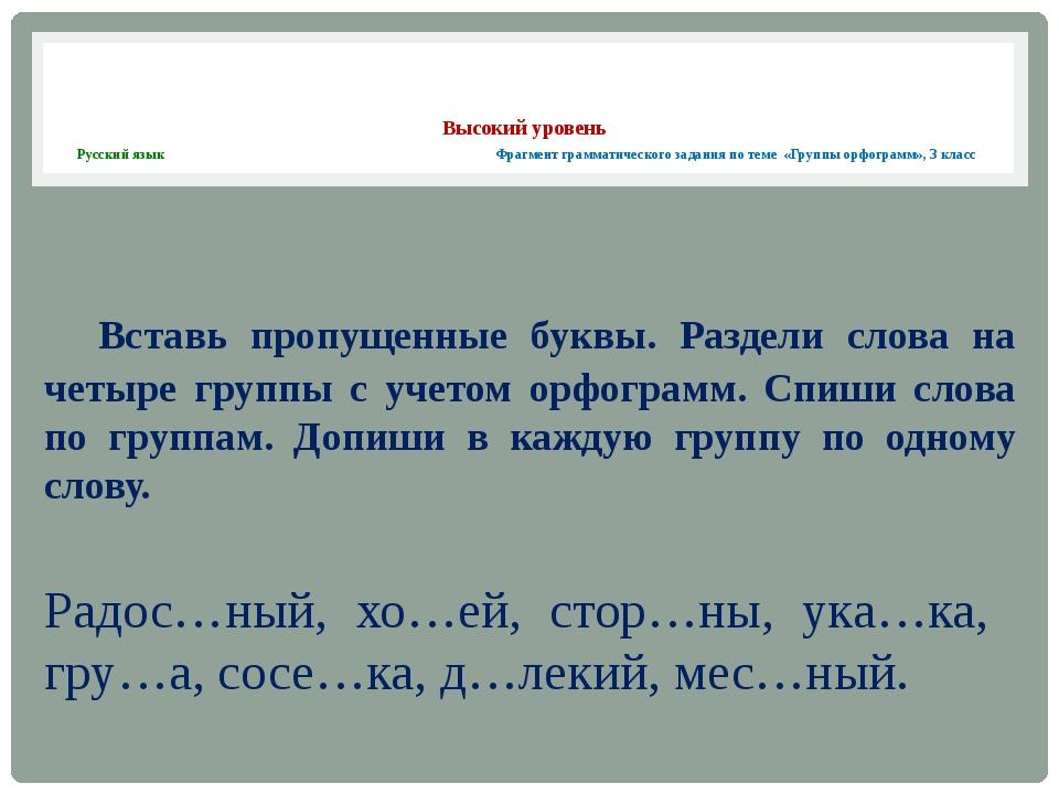Высокий уровень Русский язык Фрагмент грамматического задания по теме «Групп...