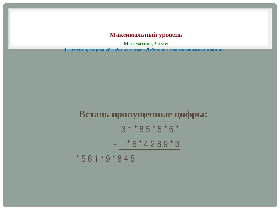 Максимальный уровень Математика, 3 класс Фрагмент проверочной работы по теме...