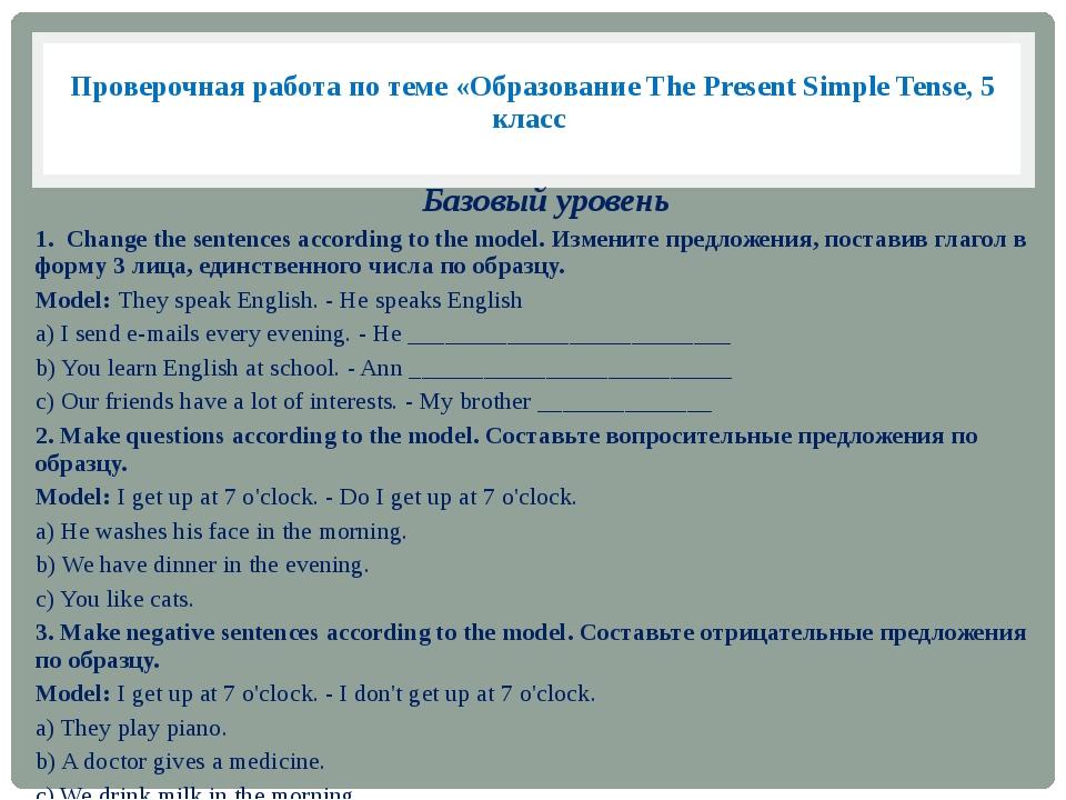Проверочная работа по теме «Образование The Present Simple Tense, 5 класс Баз...