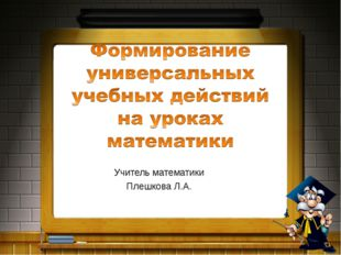 Учитель математики Плешкова Л.А.