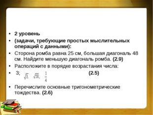 2 уровень (задачи, требующие простых мыслительных операций с данными): Сторон