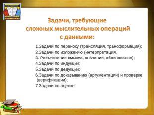 Задачи по переносу (трансляция, трансформация); Задачи по изложению (интерпре