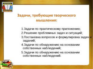 Задачи по практическомуприложению; Решение проблемных задач и ситуаций; Пост
