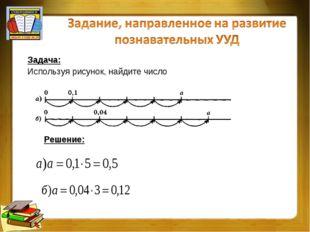 Задача: Используя рисунок, найдите число Решение: