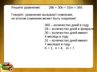 Решите уравнение: 28k + 30n + 31m = 365 Говорят, уравнение вызывает сомнение,