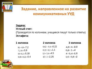 Задача: Устный счет: (Проводится по колонкам, учащиеся пишут только ответы) Э