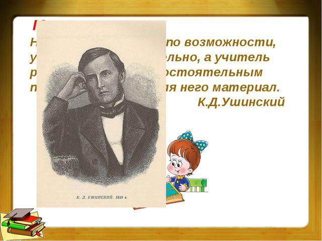 Мысли вслух Нужно, чтобы дети, по возможности, учились самостоятельно, а учит...