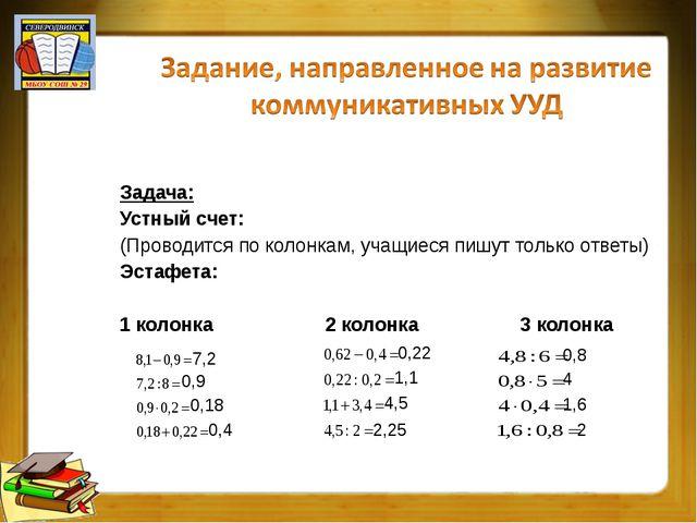 Задача: Устный счет: (Проводится по колонкам, учащиеся пишут только ответы) Э...
