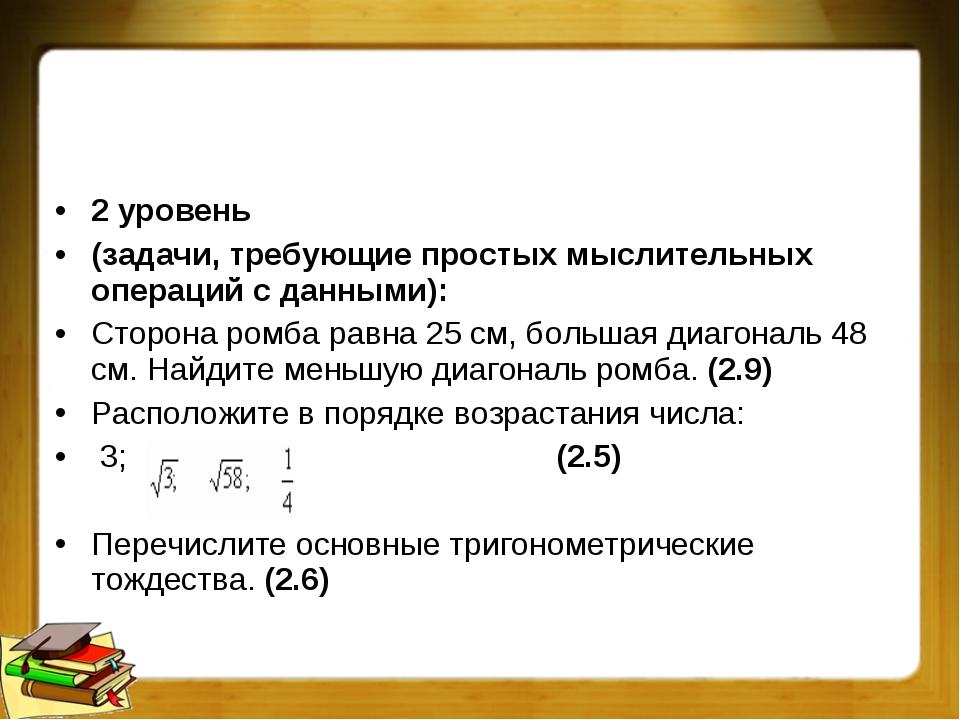 2 уровень (задачи, требующие простых мыслительных операций с данными): Сторон...
