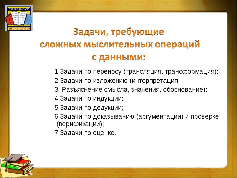 Задачи по переносу (трансляция, трансформация); Задачи по изложению (интерпре...