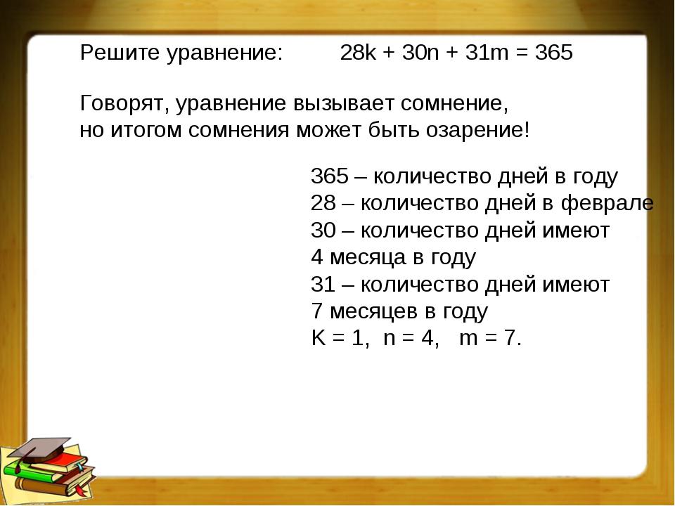 Решите уравнение: 28k + 30n + 31m = 365 Говорят, уравнение вызывает сомнение,...