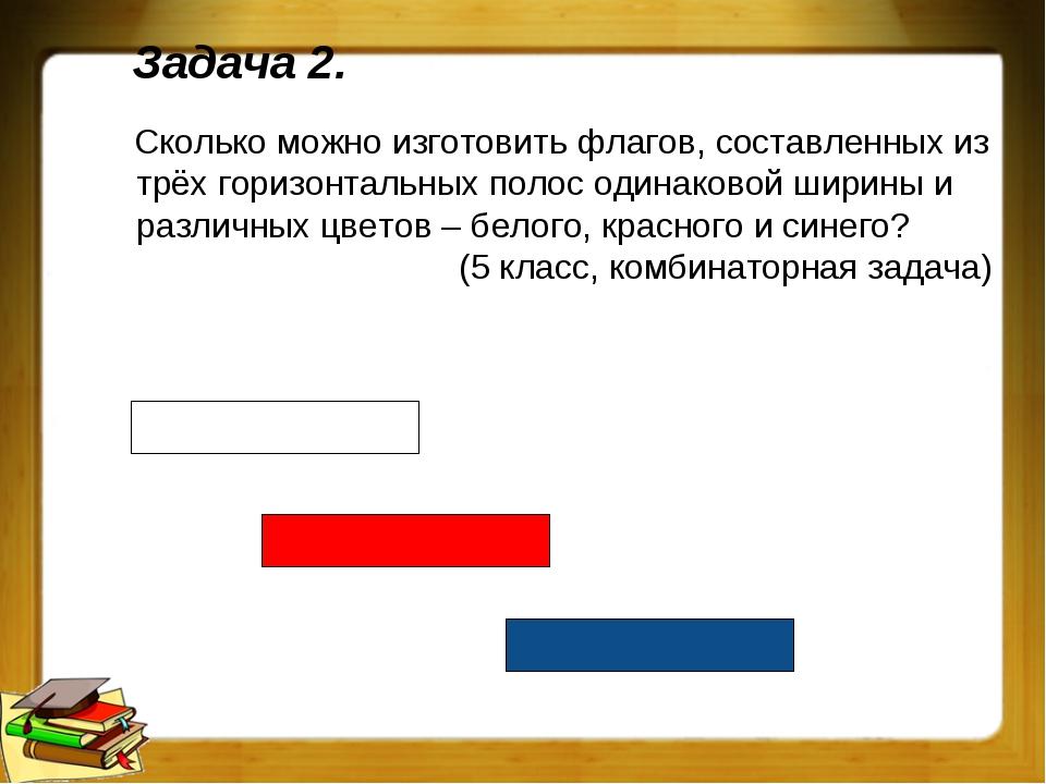 Задача 2. Сколько можно изготовить флагов, составленных из трёх горизонтальны...