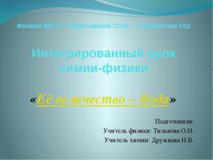 Филиал МБ ОУ Наруксовской СОШ – Азрапинская ОШ Интегрированный урок химии-физ