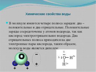 Химические свойства воды В молекуле имеются четыре полюса зарядов: два – поло